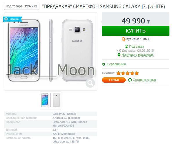 Samsung-Galaxy-J7-Russia